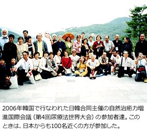 2006年韓国で行われた日韓合同主催の自然治癒力増進国際会議(第4回尿療法世界大会)の参加者達。